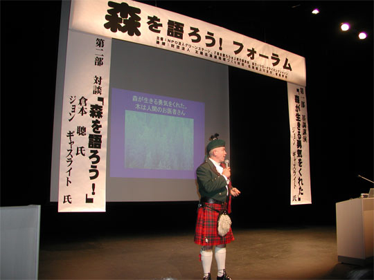 5月5日(祝水)森を語ろう!フォーラム 倉本聰氏・ジョンギャスライト出演於:富良野演劇工場 第一部の講演会 涙あり笑ありの1時間