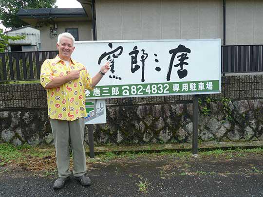 瀬戸は窯がたくさんありますが、今日訪れたのは「唐三郎窯」