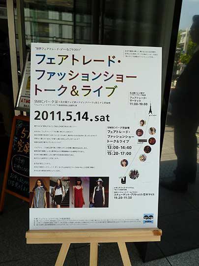 世界フェアトレードデーなごや2011ここ三井住友銀行のホールで始まります!