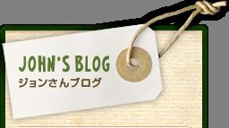 ジョンさんブログ